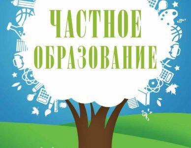 Лучшая частная школа Новосибирска, 2015