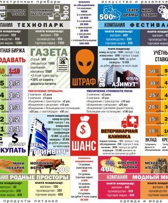 «50 МИЛЛИОНОВ»: ПРЕДСТОИТ НОВЫЙ ВИТОК БОРЬБЫ ЗА ВЫЖИВАНИЕ!